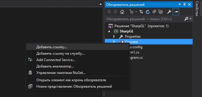 Создание проекта в C# WinForms с использованием OpenGl