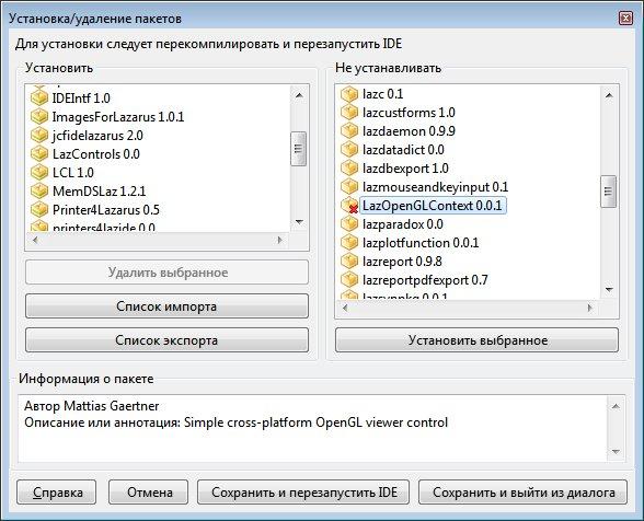 Подключение и работа с OpenGL в Lazarus под Windows